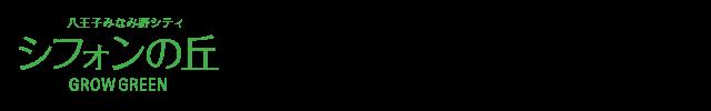 シフォンの丘 資料請求フォーム